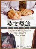 英文契約:撰寫與閱讀