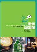 風景咖啡館:跟著咖啡香-一站一站去旅行