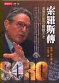 索羅斯傳:傲視全球的金融天才