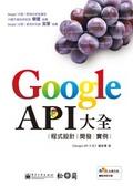 Google API大全:程式設計.開發.實例