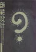商業設計:台灣創意百科系列
