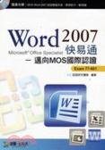 Word 2007快易通:邁向MOS國際認證