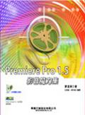 Premiere Pro 1.5數位影音魔力集