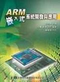 ARM嵌入式系統開發與應用