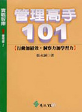管理高手101:行動加績效- 洞察力加學習力