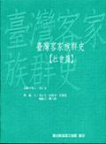 台灣客家族群史:社會篇