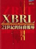 XBRL:21世紀的財務報導
