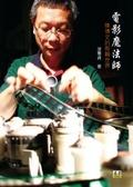電影魔術師:陳博文的剪輯世界