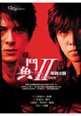 鬥魚II電視小說