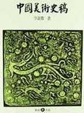 中國美術史稿