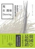 現在開始Drawing:拿筆到畫線、構圖到完稿-最扎實的素描創意練習書