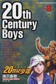 20世紀少年 8