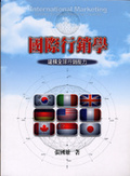 國際行銷學:建構全球行銷能力:building the global marketing capability