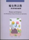 婦女與宗教:跨領域的視野