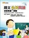 朗文全民英檢初級閱讀測驗Elementary:reading