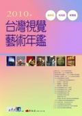 台灣視覺藝術年鑑2010年
