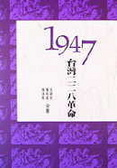 一九四七台灣二二八革命