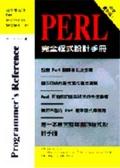 Perl完全程式設計手冊