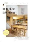 幸福小宅空間規劃書:小小的房子