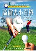 高爾夫小百科