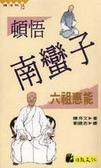 頓悟南蠻子:六祖惠能