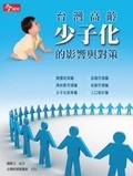 臺灣高齡少子化的影響與對策