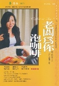 老闆為你泡咖啡:一本真誠對待自己與他人的嚮導書