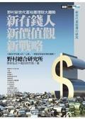 新有錢人新價值觀新戰略:野村新世代富裕層理財大趨勢
