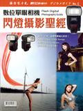 數位單眼相機:閃燈攝影聖經