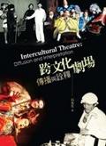跨文化劇場:傳播與詮釋:diffusion and interpretation