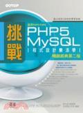 挑戰PHP5 MySQL程式設計樂活學:邁入程式A段班的學習指南