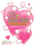 32種Love Test
