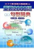 重要2000語句型詞典:3丶4級日語能力試驗挑戰
