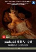 Android機器人.安娜