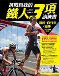 挑戰自我的鐵人3項訓練書:游泳、自行車、跑步三項全能運動指南