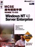 MCSE應考模擬手冊:Windows NT Server 4.0 Server Enterprise