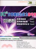 IC3計算機綜合能力總考核國際認證