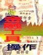 台灣金融工具操作