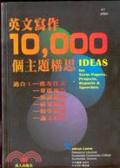 英文寫作10-000個主題構思