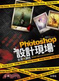 Photoshop設計現場:去背x調色:掌握最完整的去及影像調色技法