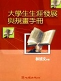 大學生生涯發展與規畫手冊