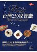 Best台灣250家餐廳2010