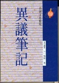 異議筆記:臺灣文化情境