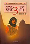 第3者:陳冠學精小說