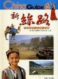 新絲路:河西走廊丶青海丶新疆全境7000多里探險之旅
