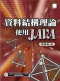 資料結構理論:使用Java