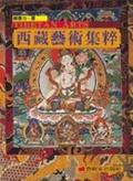 西藏藝術集萃