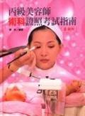 丙級美容師術科證照考試指南