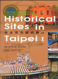 台北市古蹟巡覽:最新版台北133座古蹟中英文簡介:the most updated directory of 133 historical sites in Taipei