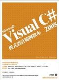 Microsoft Visual C# 程式設計範例教本2008